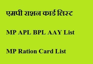 MP New Ration Card List