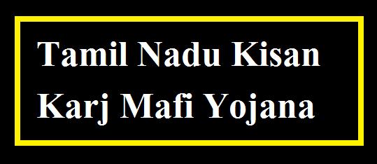 Tamil Nadu Kisan Karj Mafi Yojana