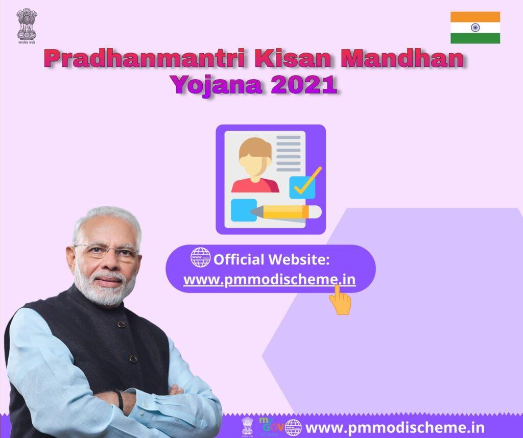 प्रधानमंत्री किसान मानधन योजना 2021