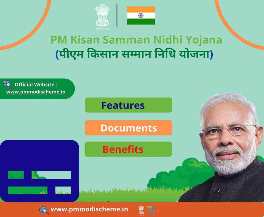 प्रधानमंत्री किसान सम्मान निधि योजना हेल्पलाइन नंबर