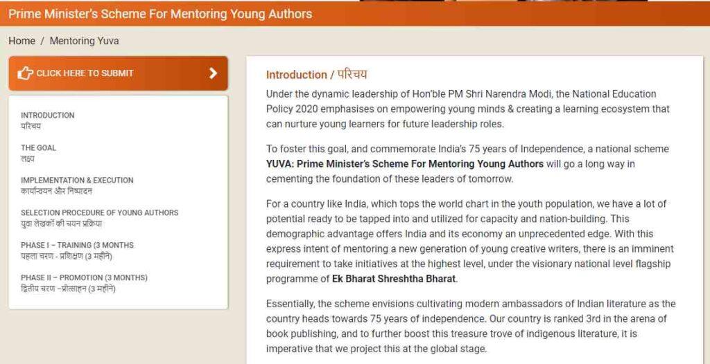 युवा प्रधानमंत्री योजना